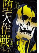 【全1-2セット】堕天作戦(裏少年サンデーコミックス)