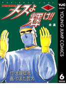 【6-10セット】メスよ輝け!!(ヤングジャンプコミックスDIGITAL)