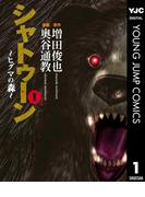 【全1-3セット】シャトゥーン~ヒグマの森~(ヤングジャンプコミックスDIGITAL)