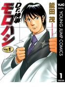 【全1-3セット】Dr.検事モロハシ(ヤングジャンプコミックスDIGITAL)