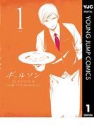【全1-3セット】ギャルソン(ヤングジャンプコミックスDIGITAL)