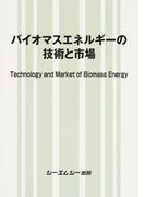 バイオマスエネルギーの技術と市場(地球環境シリーズ)
