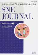 SNEジャーナル Vol.22No.1 特別ニーズのある子どもの身体問題と発達支援