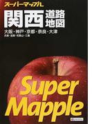 関西道路地図 大阪・神戸・京都・奈良・大津 兵庫・滋賀・和歌山・三重 6版 (スーパーマップル)(スーパーマップル)
