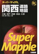 関西道路地図 大阪・神戸・京都・奈良・大津 兵庫・滋賀・和歌山・三重 B5判 (スーパーマップル)(スーパーマップル)