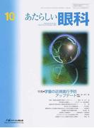 あたらしい眼科 Vol.33No.10(2016October) 特集・学童の近視進行予防アップデート