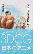 アニメを3Dに! (星海社新書)(星海社新書)