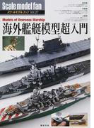 スケールモデルファン Vol.27 海外艦艇模型超入門