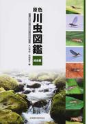 原色川虫図鑑 成虫編 カゲロウ・カワゲラ・トビケラ