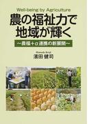 農の福祉力で地域が輝く 農福+α連携の新展開