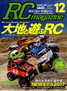 RC magazine (ラジコンマガジン) 2016年 12月号 [雑誌]