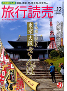 旅行読売 2016年 12月号 [雑誌]
