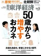 週刊 東洋経済 2016年 11/5号 [雑誌]