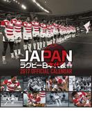 ラグビー日本代表2017オフィシャル (2017年版カレンダー)