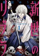 新世のリブラ(サンデーGXコミックス) 3巻セット(サンデーGXコミックス)