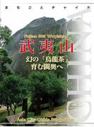 福建省005武夷山 ~幻の「烏龍茶」育むビン奥へ(まちごとチャイナ)