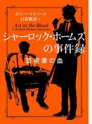 シャーロック・ホームズの事件録 芸術家の血(ハーパーBOOKS)