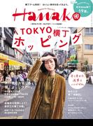 Hanako 2016年 11月10日号 No.1121(Hanako)