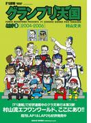 F1速報 グランプリ天国 LAP 3