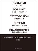 ggg Books 120 NOSIGNER(世界のグラフィックデザイン)