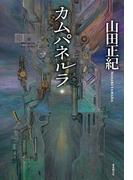 カムパネルラ(創元日本SF叢書)