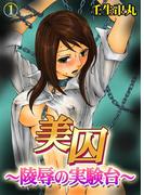 美囚~陵辱の実験台~(エロマンガ島)