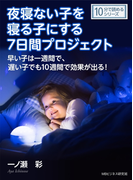 夜寝ない子を寝る子にする7日間プロジェクト。早い子は一週間で、遅い子でも10週間で効果が出る!
