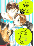 柴くんとシェパードさん(20)(arca comics)