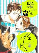 柴くんとシェパードさん(18)(arca comics)