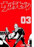 【期間限定価格】ウルトラセブン 3(マンガの金字塔)
