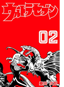 【期間限定価格】ウルトラセブン 2(マンガの金字塔)