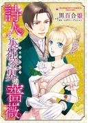 【期間限定価格】詩人と裏社交界の薔薇(ハーモニィコミックス)