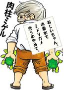 おじいちゃん、水素水でミドリガメ洗うのやめて。(ビームコミックス)