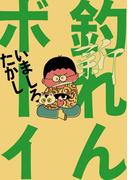 新釣れんボーイ(ビームコミックス)