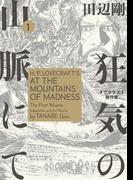 狂気の山脈にて 1 ラヴクラフト傑作集(ビームコミックス)