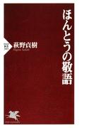 ほんとうの敬語(PHP新書)