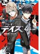 ダブルクロス The 3rd Edition リプレイ・デイズ4 若君†奮闘(富士見ドラゴンブック)