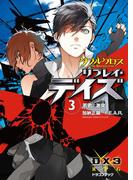 ダブルクロス The 3rd Edition リプレイ・デイズ3 若君†激突(富士見ドラゴンブック)
