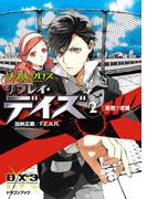 ダブルクロス The 3rd Edition リプレイ・デイズ2 若君†求婚(富士見ドラゴンブック)