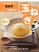 【期間限定価格】安うま食材使いきり!vol.2 玉ねぎ