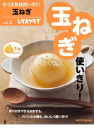 安うま食材使いきり!vol.2 玉ねぎ(レタスクラブMOOK)