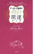 ゲッターズ飯田の五星三心占い 開運ブック 2017年度版 金のカメレオン・銀のカメレオン