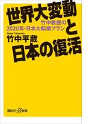 世界大変動と日本の復活 竹中教授の2020年・日本大転換プラン(講談社+α新書)