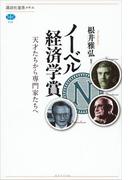 ノーベル経済学賞 天才たちから専門家たちへ(講談社選書メチエ)