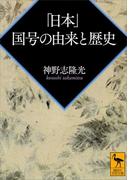 「日本」 国号の由来と歴史(講談社学術文庫)
