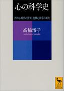 心の科学史 西洋心理学の背景と実験心理学の誕生(講談社学術文庫)