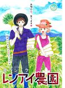 レンアイ農園 3(絶対恋愛Sweet)