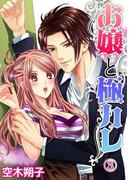 お嬢と極カレ 3(絶対恋愛Sweet)