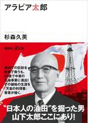 アラビア太郎(講談社+α文庫)