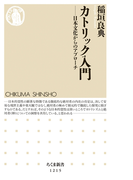 カトリック入門 ──日本文化からのアプローチ(ちくま新書)